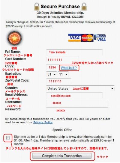 Royal-CSのクレジット情報入力ページ