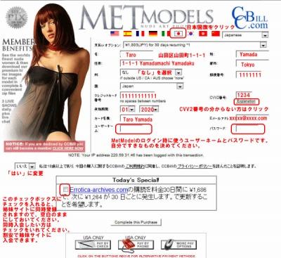 Met Modelsのクレジット情報入力ページ