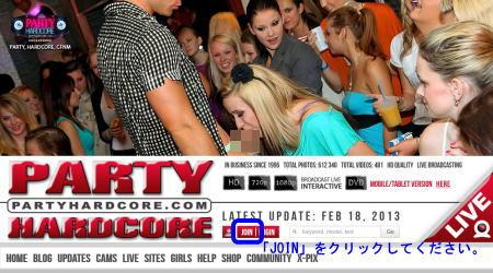 Party Hardcoreのメインページ