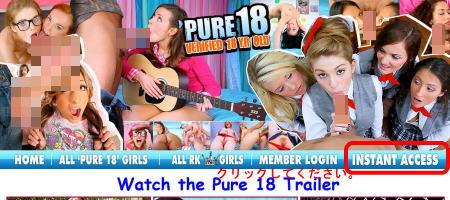Pure 18のメインページ