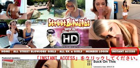 Street Blowjobsのメインページ