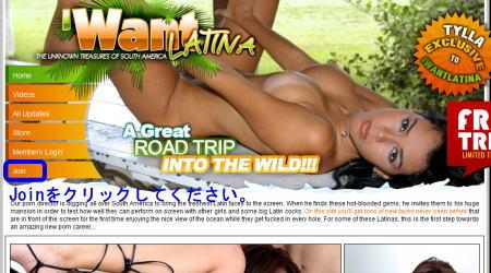 I Want Latinaのメインページ上部