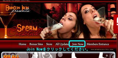 Sperm Cocktailのメインページ上部