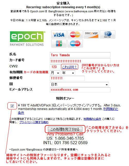 Epochのクレジット情報入力フォーム