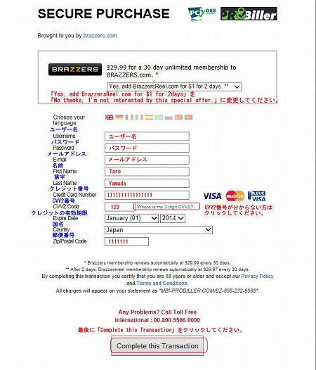 Brazzersのクレジット情報入力ページ