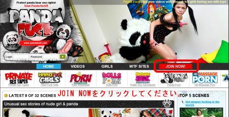 Panda Fuckのメインページ