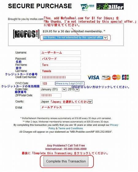 Mofos Networkの支払い選択ページ