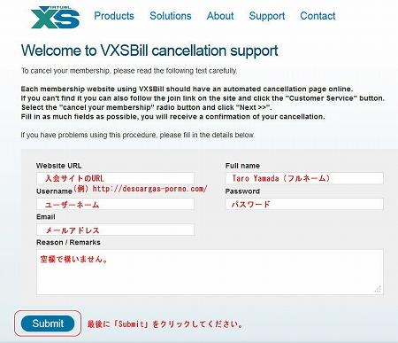 VXSBillの会員情報入力ページ