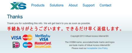 VXSBillの退会確認ページ