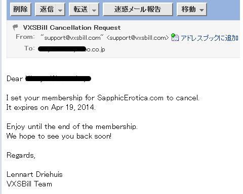 VXSBillの退会確認メール
