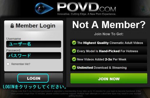 POVDのログインページ
