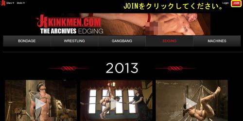 Kink Men Archiveのメインページ上部