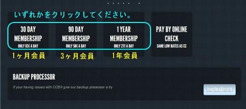 会員プラン選択ページ