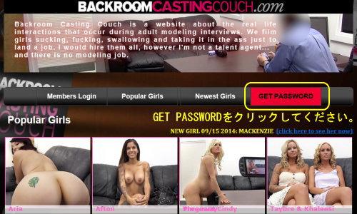 Backroom Casting Couchのメインページ