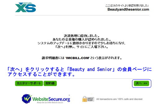 VXSBILLの入会完了ページ