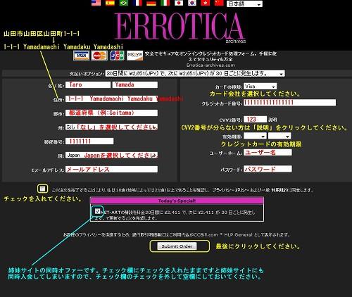 Errotica Archivesのクレジット情報入力ページ