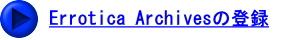 Errotica Archivesのバナー