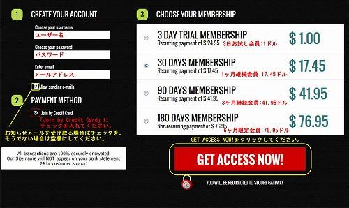 BigZの会員プラン選択ページ