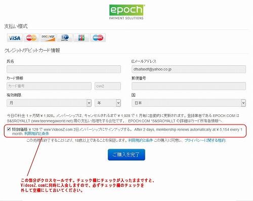 EPOCHのクレジット情報入力フォーム1