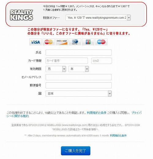 EPOCHのクレジット情報入力フォーム2