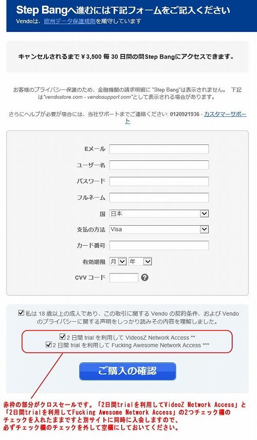 Vendoのクレジット情報入力フォーム
