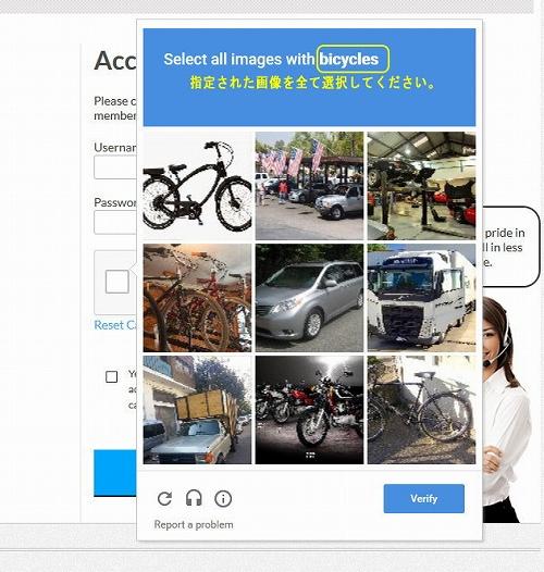 認証画像の選択ページ