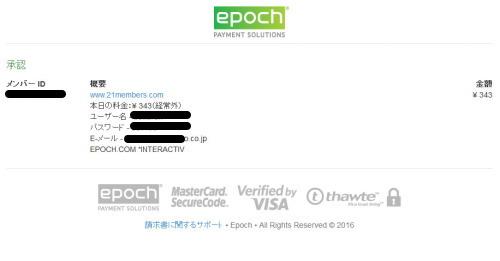 EPOCHの購入確認ページ