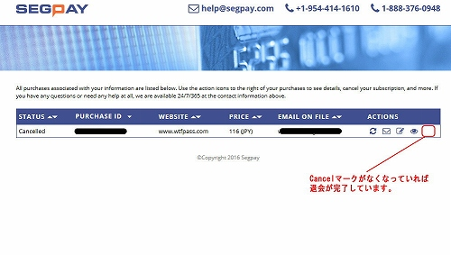 退会手続き完了後のSegPayの購読一覧ページ