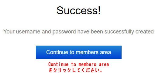 ユーザー名とパスワードの決定完了ページ