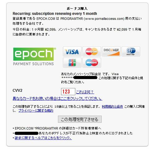 Porn All Accessのクレジット情報入力ページ