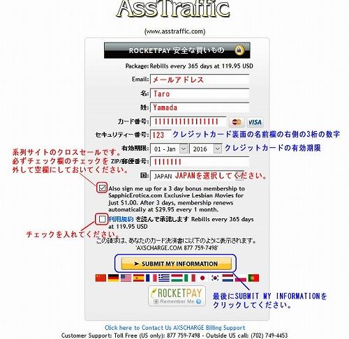 Ass Trafficのクレジット情報入力ページ