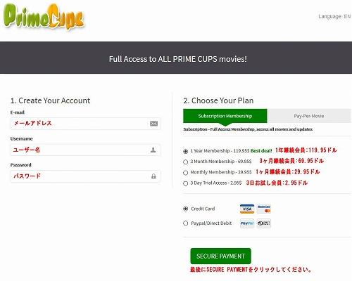 Prime Cupsの会員プラン選択ページ