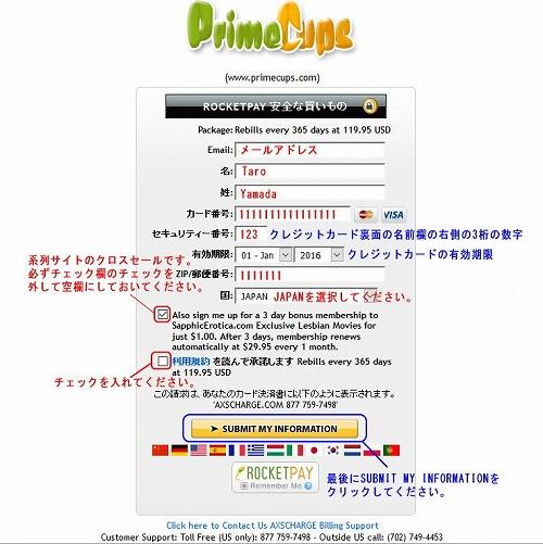 Prime Cupsのクレジット情報入力ページ