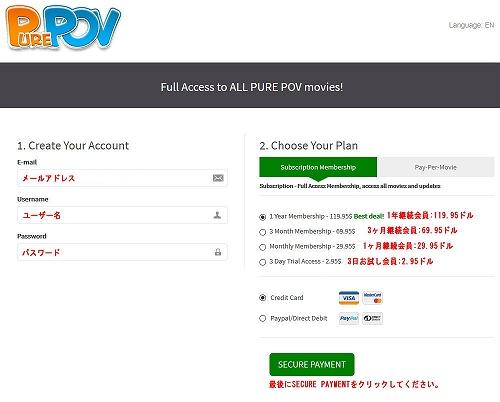 Pure POVの会員プラン選択ページ