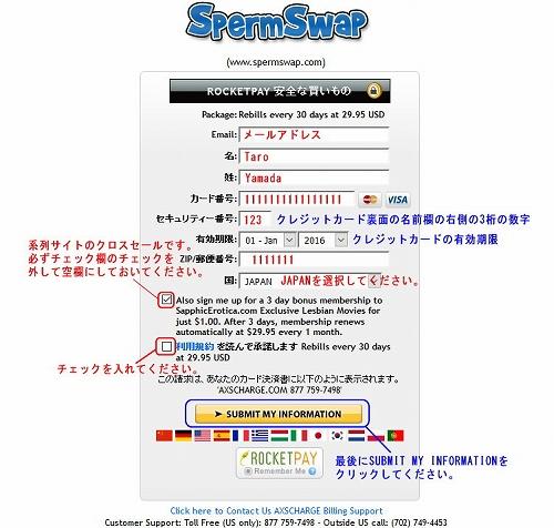 Sperm Swapのクレジット情報入力ページ