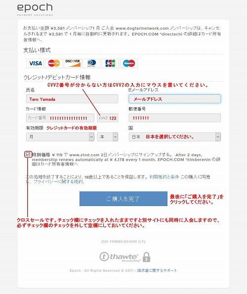 Epochのクレジット情報入力ページ