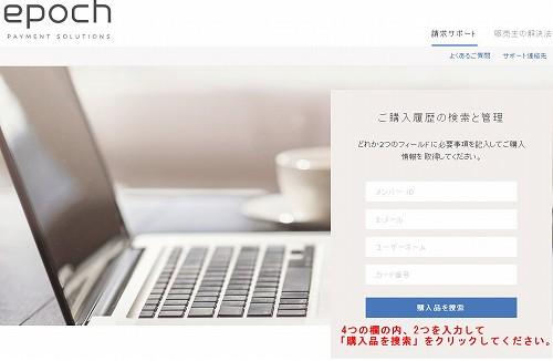 Epochのメインページ