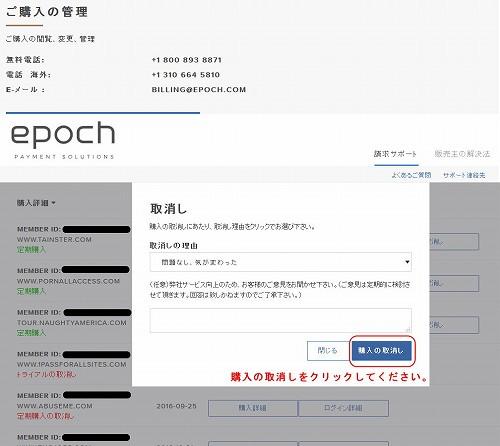 Epochの退会理由選択ページ