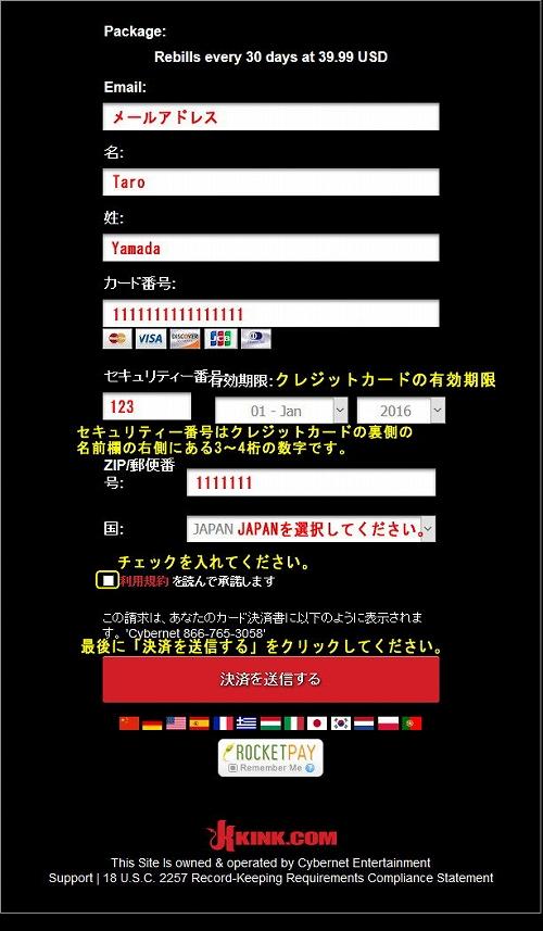 TS Seductionのクレジット情報入力ページ