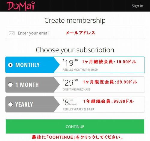 Domaiの会員情報入力ページ