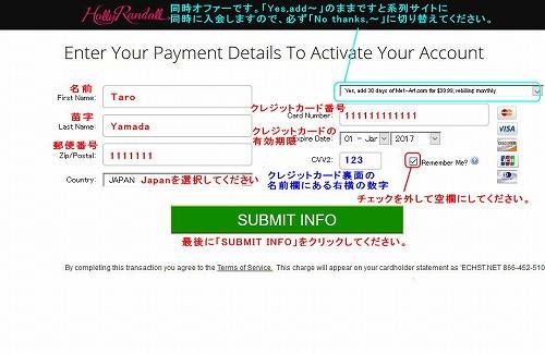 Rocket Gateのクレジット情報入力ページ