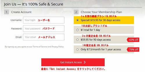WTF Passの会員プラン選択ページ