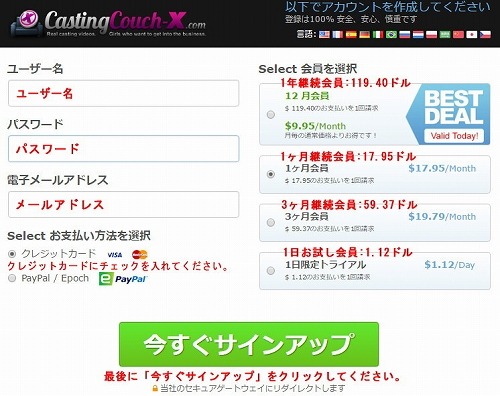 Casting Couch Xの会員プラン選択ページ