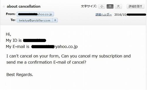 サポートへの退会依頼メール