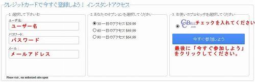 ATK Premiumの会員プラン選択ページ