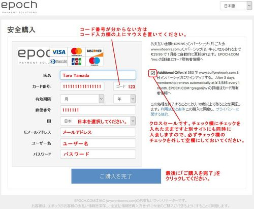 EPCOHのクレジット情報入力ページ