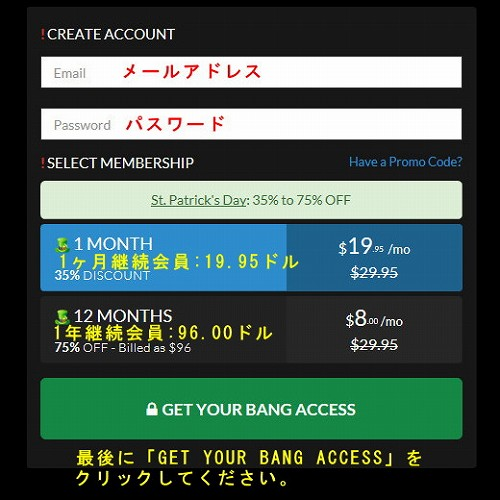Bang.comの会員ページ選択欄