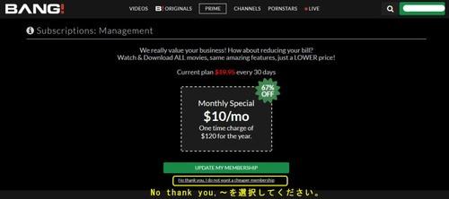 Bang.comの退会の引き留めオファー