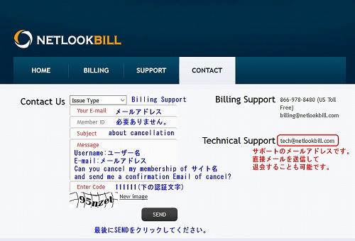 Net Look BILLの退会手続きページ