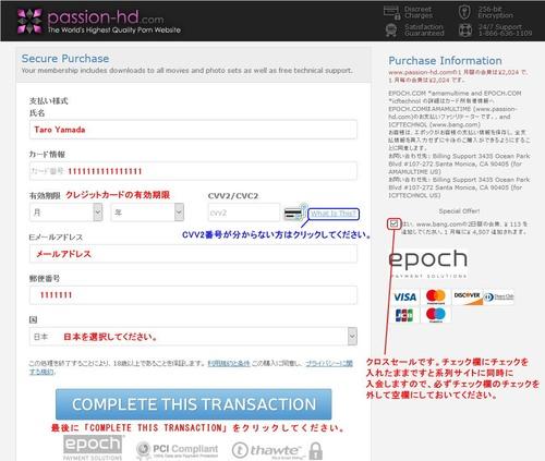 Epochのクレジット情報ページ